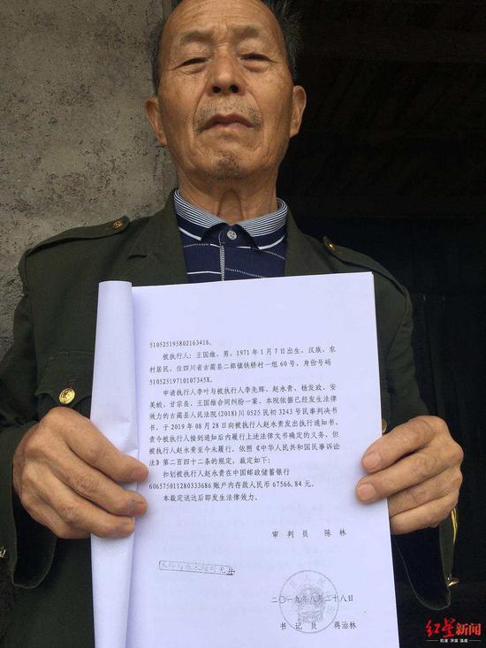 赵永贵退息金存款被实走67500余元。