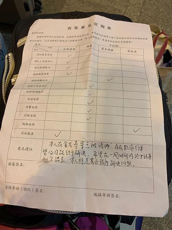 """王晓文填写的""""宾客意见征询单""""。受访者 供图"""