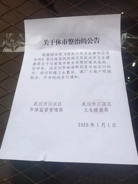 华南海鲜批发商场休市布告。新京报记者张胜坡 摄