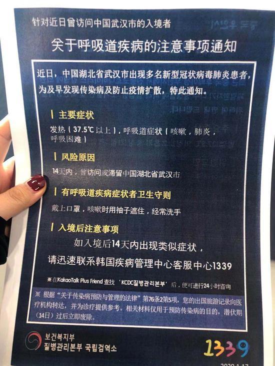 韩国仁川机场发放的针对近日曾访问中国武汉市的入境者的注意事项。受访者供图