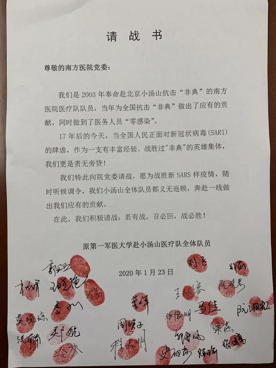 這封請戰書讓人淚目 曾赴小湯山的隊員請戰抗疫情