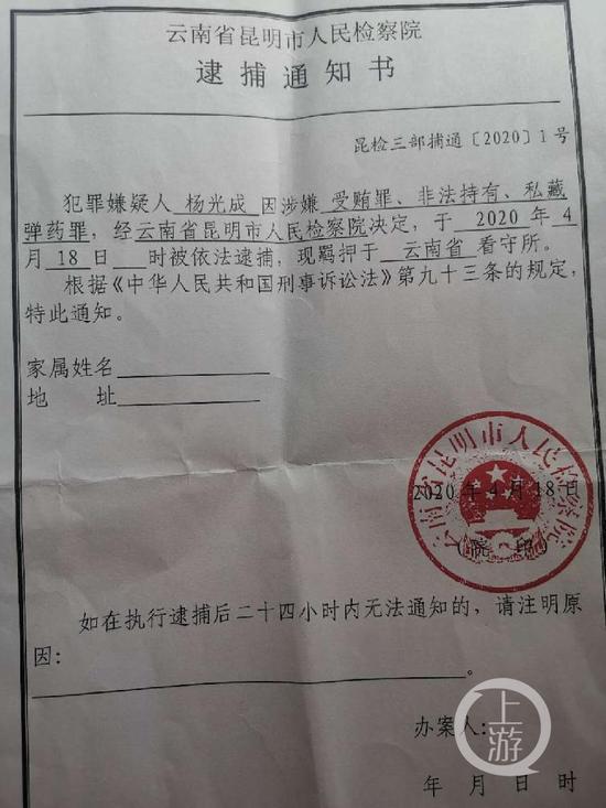 ▲2020年4月18日,原本当日刑满出狱的杨光成再次被昆明检方逮捕。受访者供图