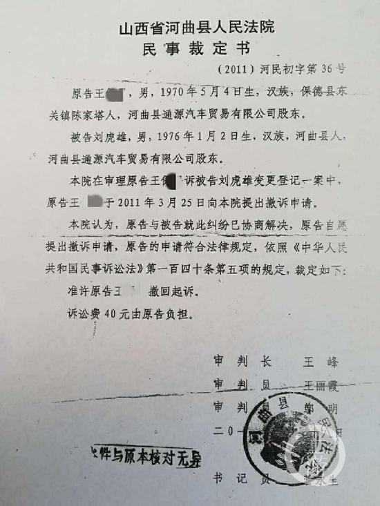 ▲2011年3月28日,河弯县人民法院做出一份编号相通的民事裁定书,裁定批准原告王某某撤回首诉。受访者供图