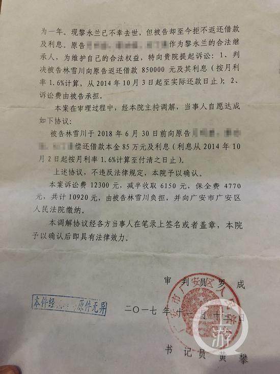 ▲2017年11月,广安区法院调解协议确认林雪川需返还黎永兰继承人借款85万元及利息。摄影/上游新闻记者 胡磊