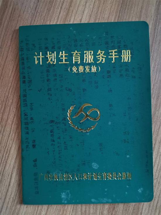 ▲计划生育服务手册。