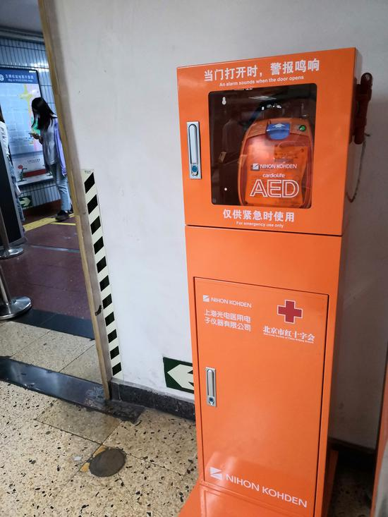 地铁1号线五棵松站A口安装的AED设备
