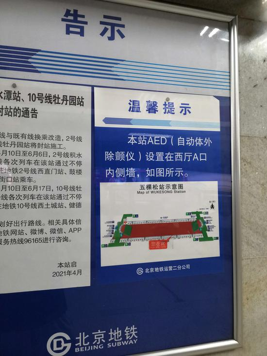 地铁1号线五棵松站台宣传栏中的AED位置指示