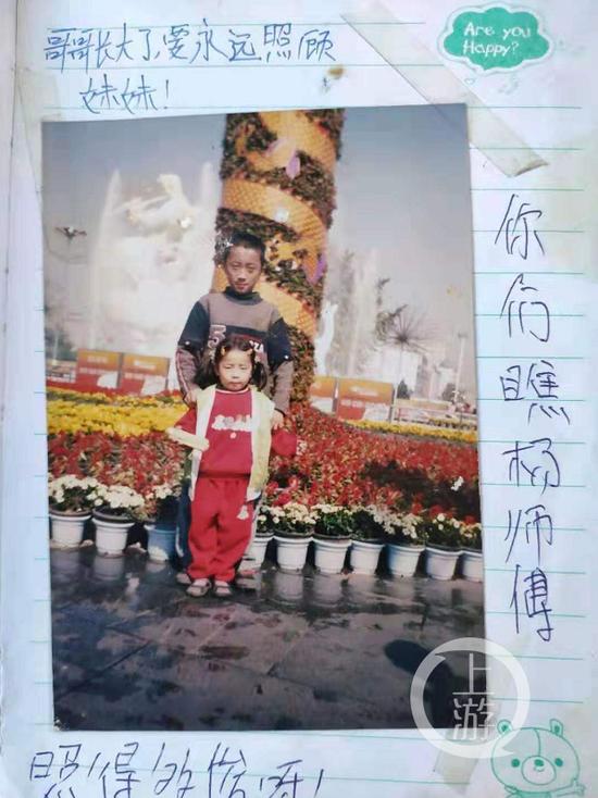 ▲杨超宇与妹妹儿时的合影。受访者供图