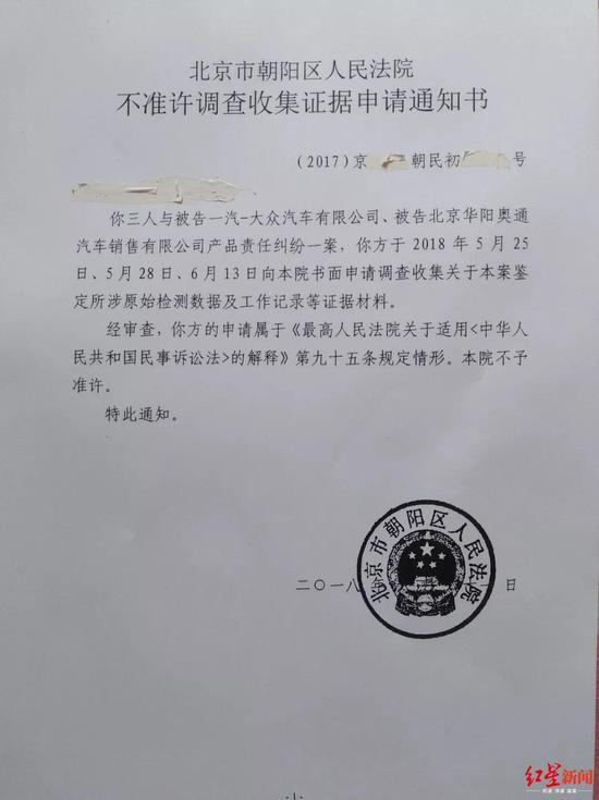 调查收集证据的申请被驳回 受访者供图