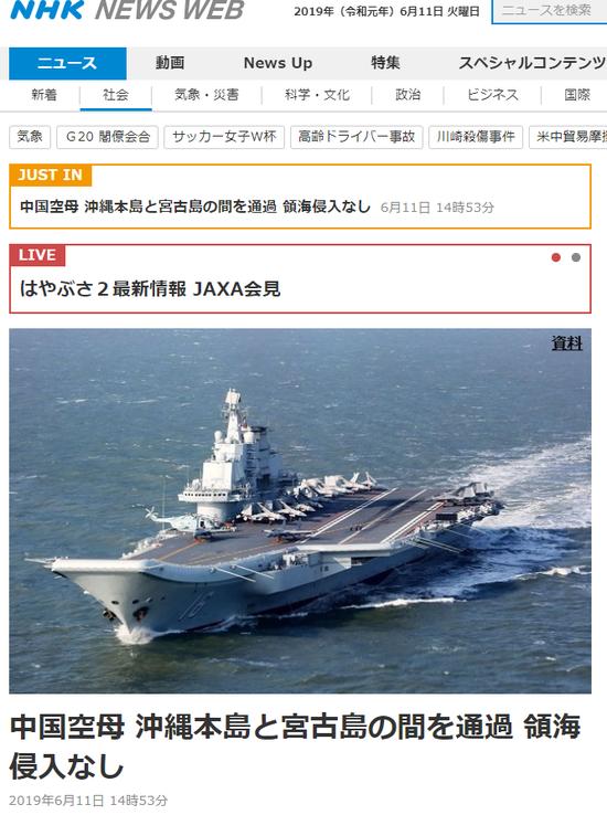 辽宁舰再出岛链 日本:辽宁舰今早出宫古海峡入太平洋
