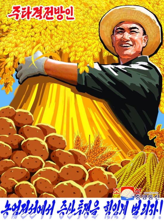 《主攻战线——农业战线要大力展开增产斗争!》(朝中社)