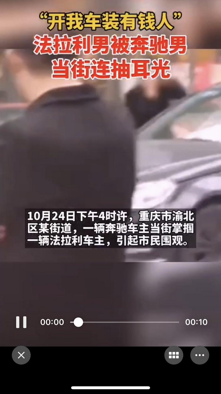 网传重庆街头奔驰车主狂扇法拉利车主耳光?真相来了