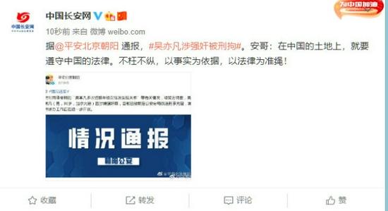 吴亦凡涉嫌强奸被刑事拘留 中央政法委发声