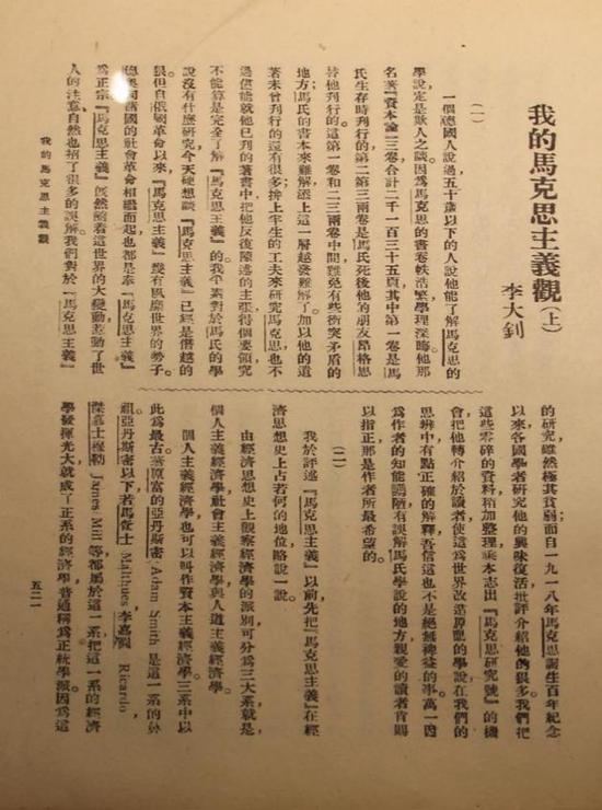1919年,李大钊在《新青年》第6卷第5号发表《我的马克思主义观》一文,极大地推动了马克思主义在中国的研究与传播。