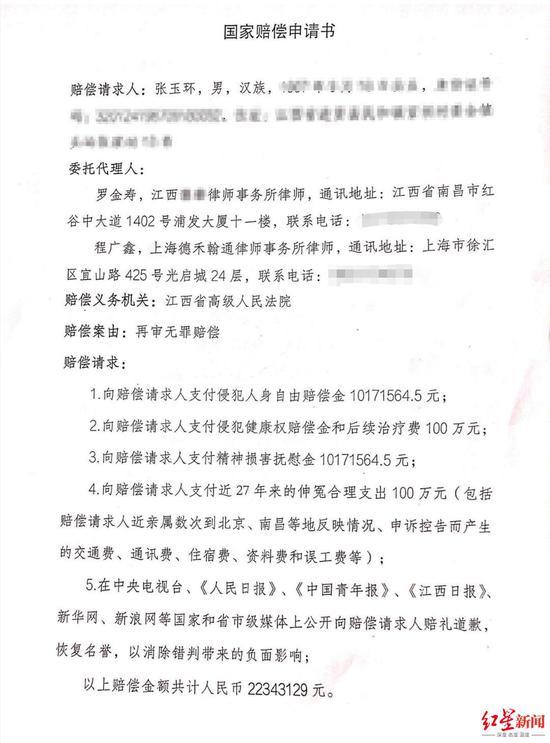 ▲张玉环《国家赔偿申请书》