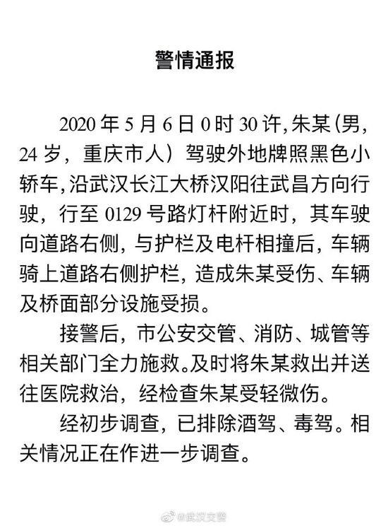 武汉交警微博截图