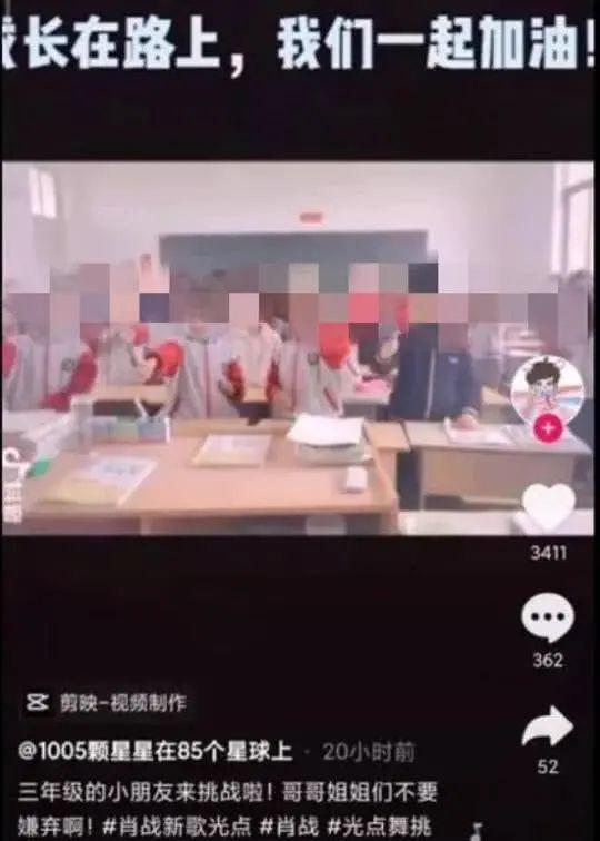 媒体:教师带班应援肖战被停职停课 课堂岂容儿戏追星