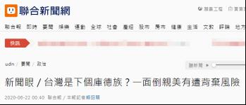台湾《联合报》报道截图