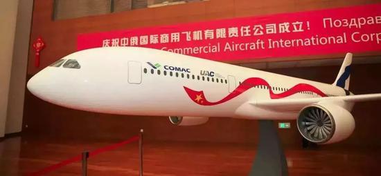 中俄国际商用飞机项目举世瞩目