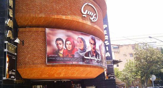 伊朗的剧院。