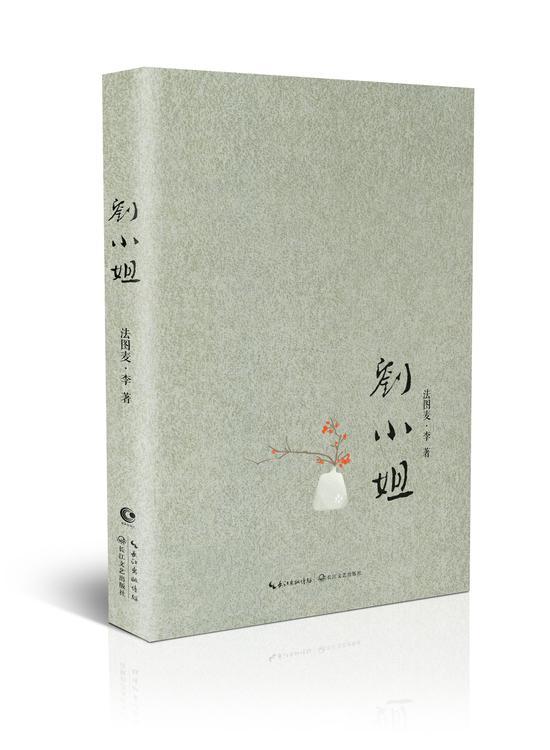 法图麦所著《刘小姐》。