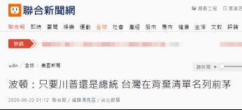 台湾《台湾中国时报》报道长截屏