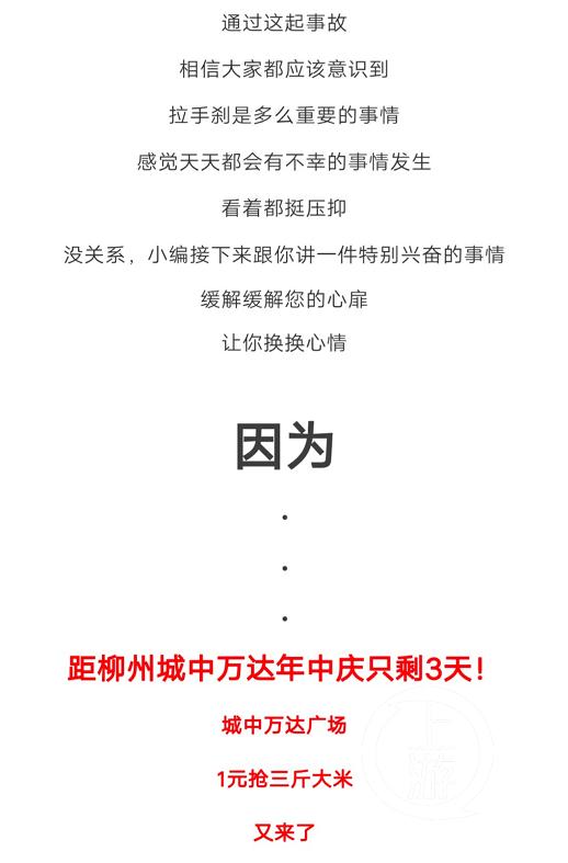 ▲文章后半段为柳州万达年中庆打广告。