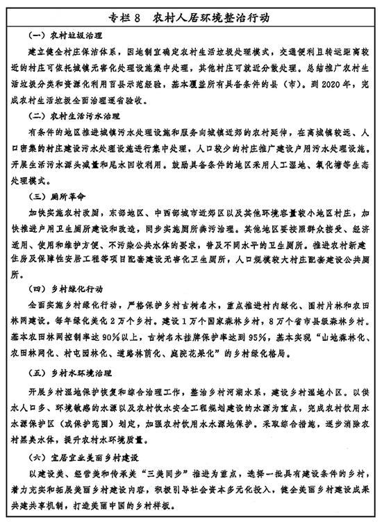 专栏8 农村人居环境整治行动 新华社发