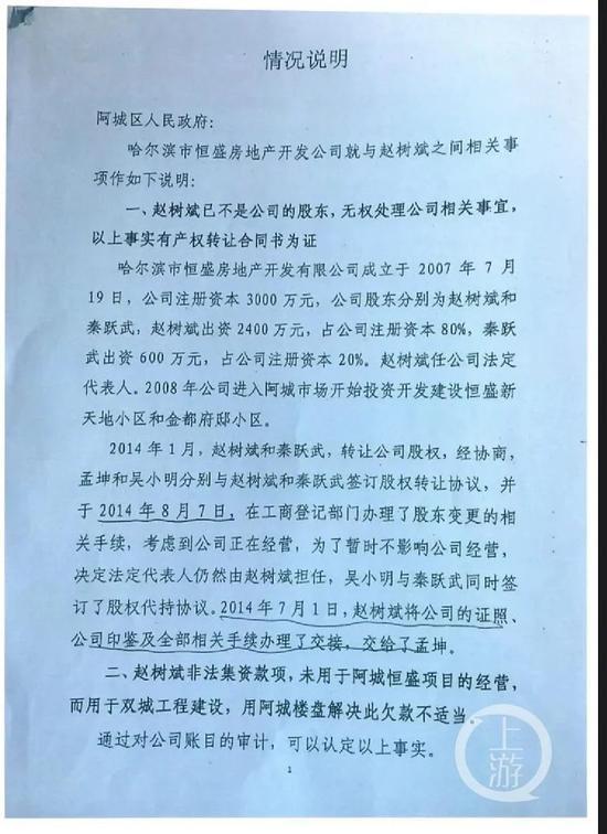 辛龙华黑恶势力团伙向有关部门举报赵树斌涉嫌非法吸收公众存款。/受访者提供