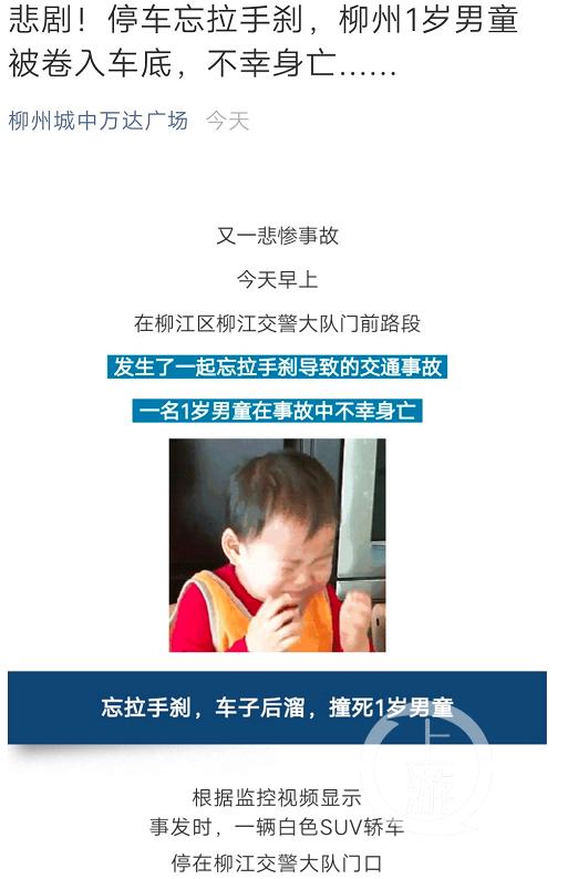 ▲柳州城中万达广场官方微信发布的文章。