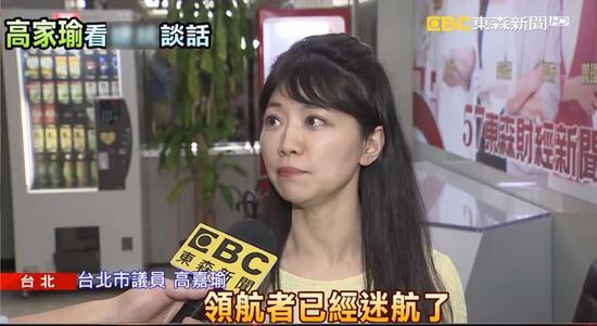 台北市议员高嘉瑜接受采访(来源:东森新闻网)