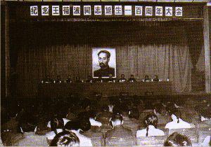 1982年,福州开展了纪念王荷波诞辰100周年纪念活动,上图为现场照片。