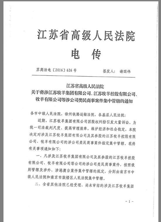 引发争议的苏高法电[2016]626号文件。上游消休 图