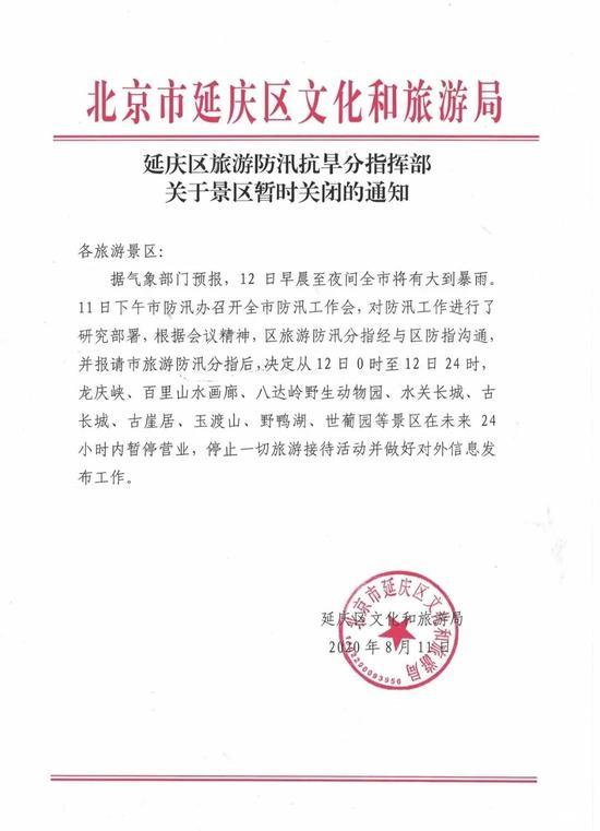 北京延庆古长城、水关长城、龙庆峡等景区明日暂停营业