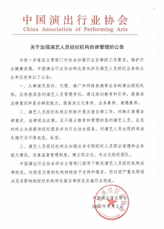 中国演出行业协会:艺人经纪机构对艺人违法失德行为不得包庇纵容