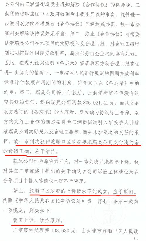 ▲辽宁省高院作出的终审判决。