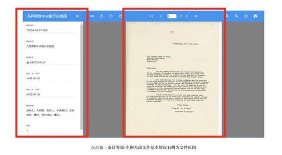 宋子文档案数据库中的全彩高精度电子文档。
