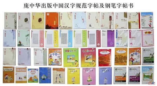 庞中华出版的部分图书