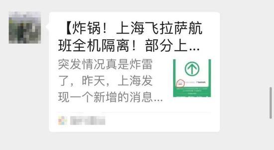 """""""上海飞拉萨航班全机隔离""""?谣言!乘客已全部离开"""