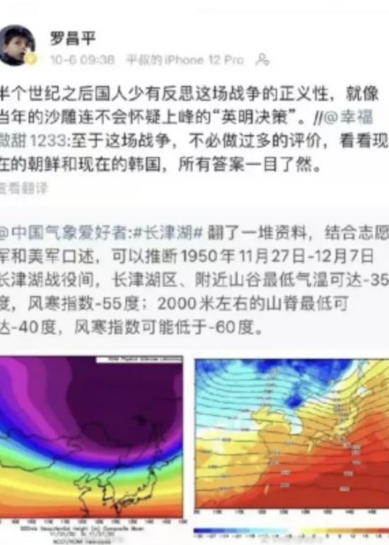 """北京日报:大V公然侮辱""""冰雕连"""" 良心不会痛吗?"""