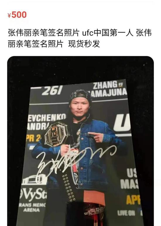 网上售卖的张伟丽签名照。