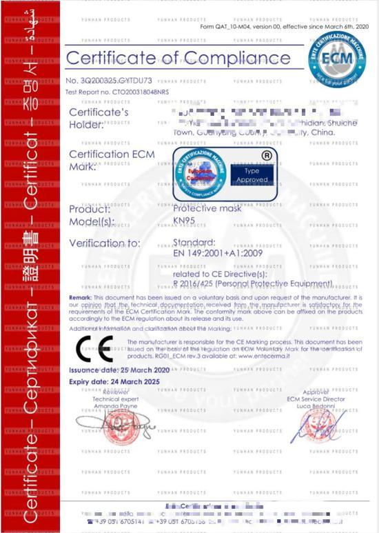 套用自证模版开具的CE证书