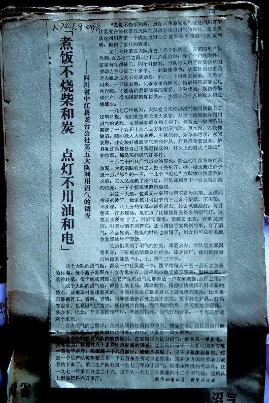 1974年1月8日《人民日报》刊发李绍中的沼气报道。