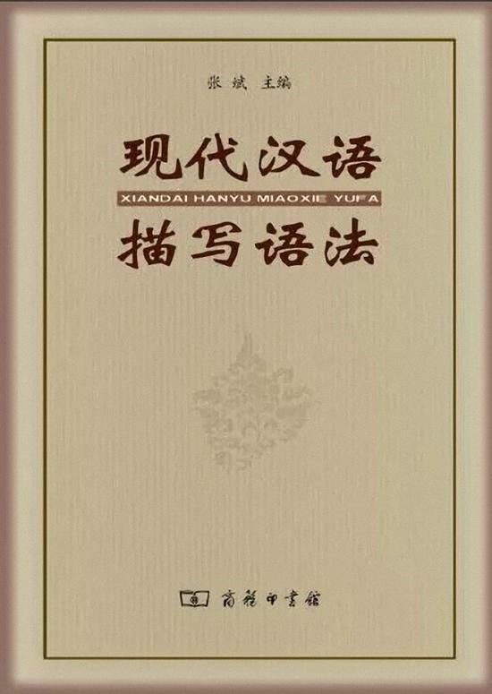 张斌先生领衔编写中国第一部汉语描写语法