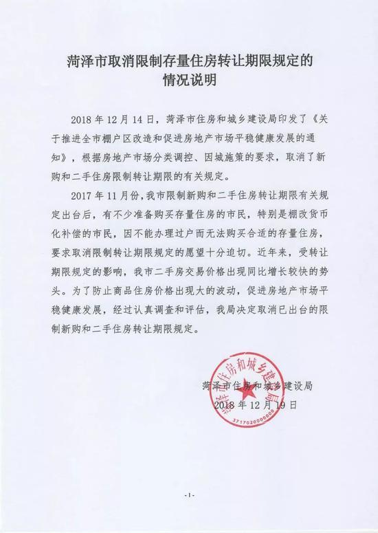 12月19日,菏泽市住建局发布的最新回应