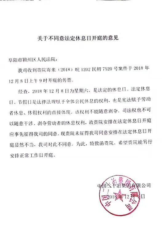 中国二十冶集团有限公司致函安徽省阜阳市颍州区人民法院称。受访者供图