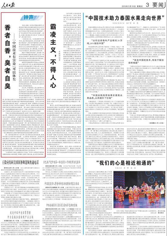 """6。驳""""中国技术有害论"""":真是以小人之心,度君子之腹!"""