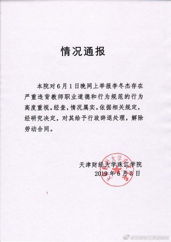 天津一高校老师深夜骚扰女学生 校方:已经辞退