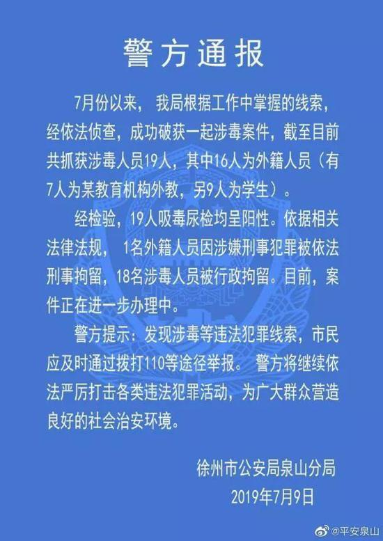 ▲徐州市公安局泉山分局警方通报