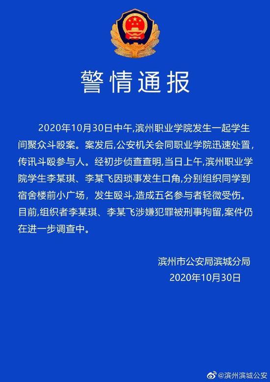 滨州职业学院学生聚众斗殴致5伤 警方:2名组织者被拘